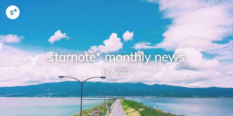 【月刊すたの通信】2017年7月のできごと。