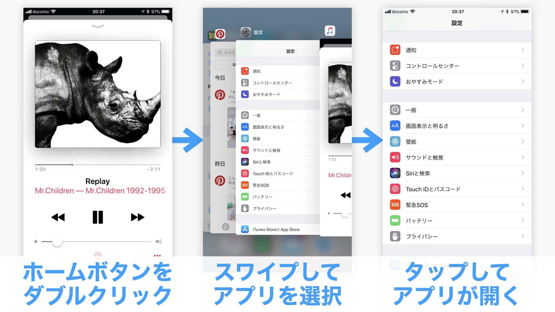 これまでのアプリ間の移動方法。
