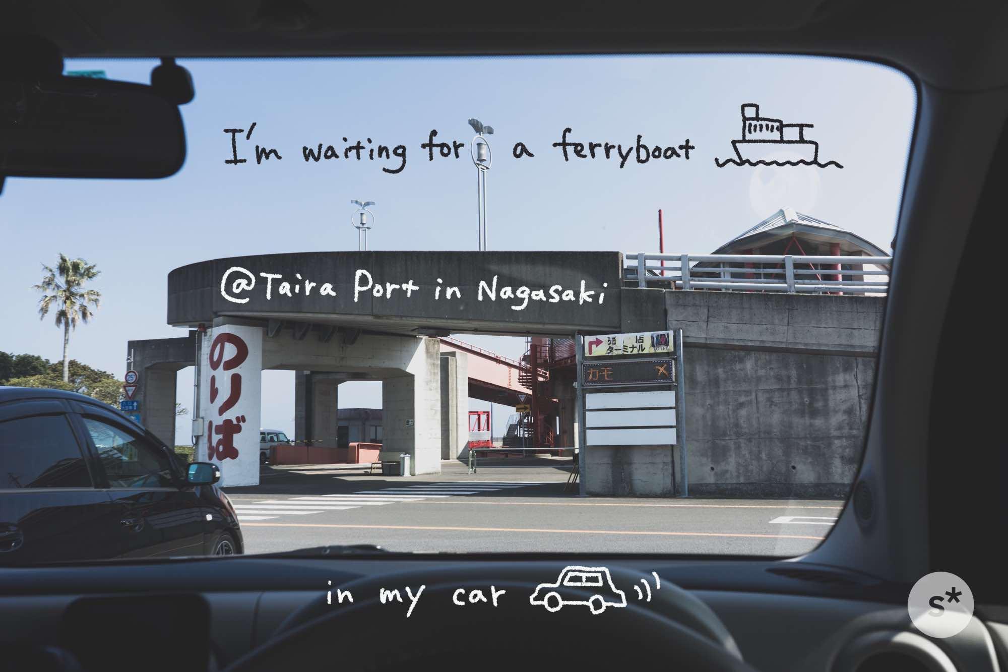 クルマの中でフェリーを待ちます。