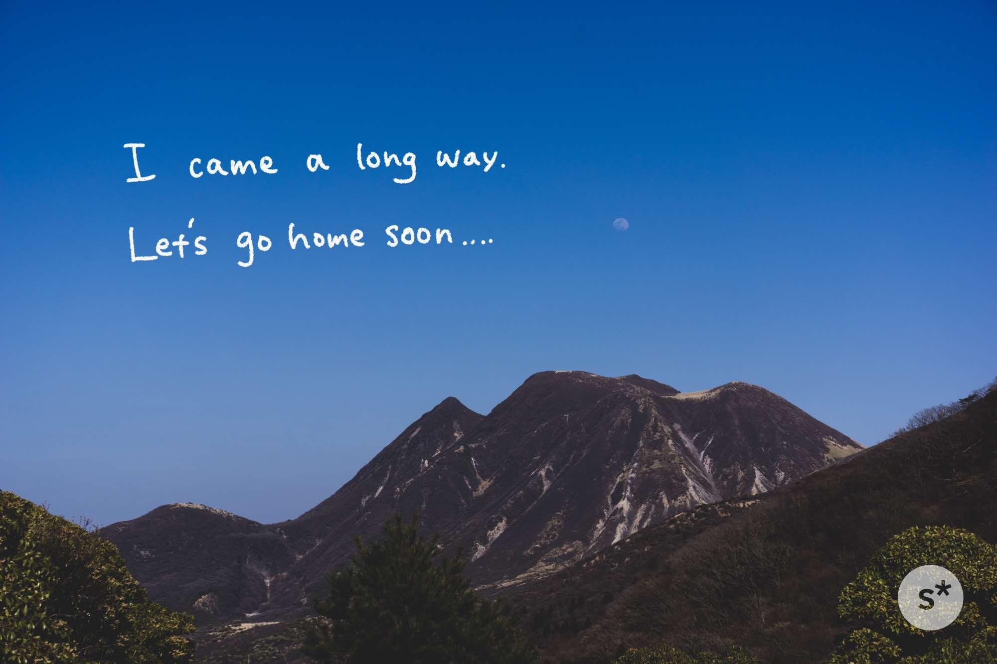 遠くまで来たからそろそろ帰ろうかね。
