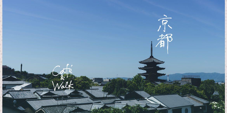 京都・カフェ&ウォーク〈前編〉
