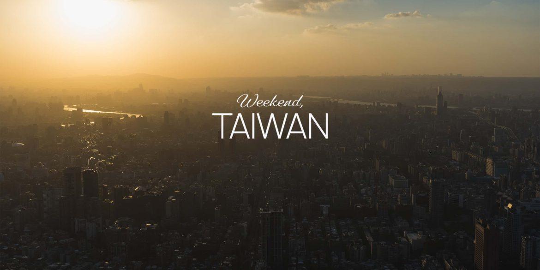 週末台湾|プロローグ|心に響く「今」を探す旅