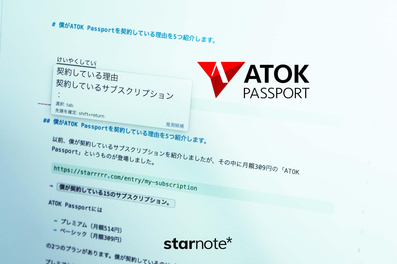 Passport atok
